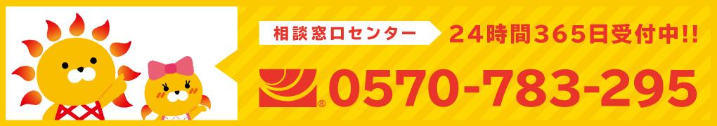 相談窓口センター:0570-783-295 24時間365日受付中!!