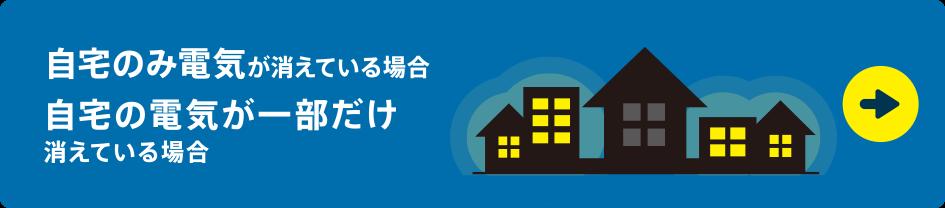 自宅のみの電気が消えている場合、自宅の電気が一部だけ消えている場合