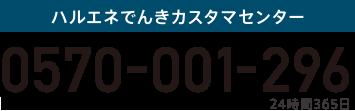 ハルエネでんきカスタマセンター TEL:0570-001-296(24時間365日)