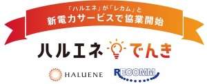 haluene_recomm_160601