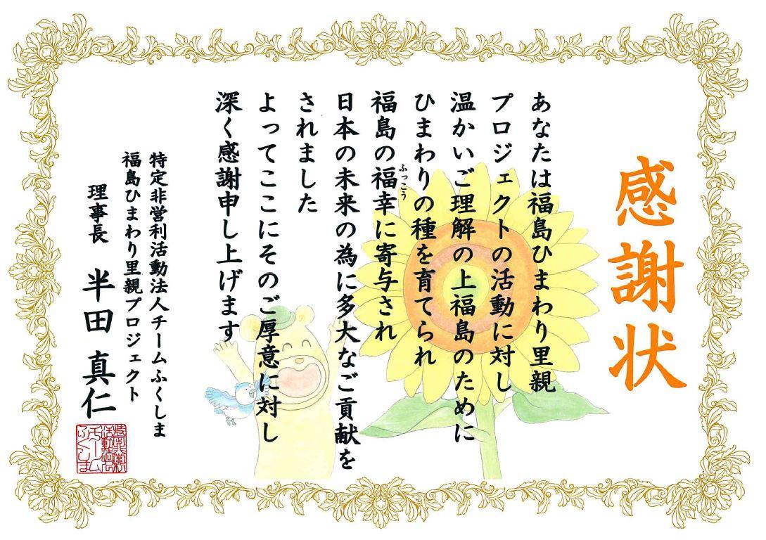 himawari_satooyaproject_haluene