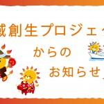 お知らせバナー(地域創生)