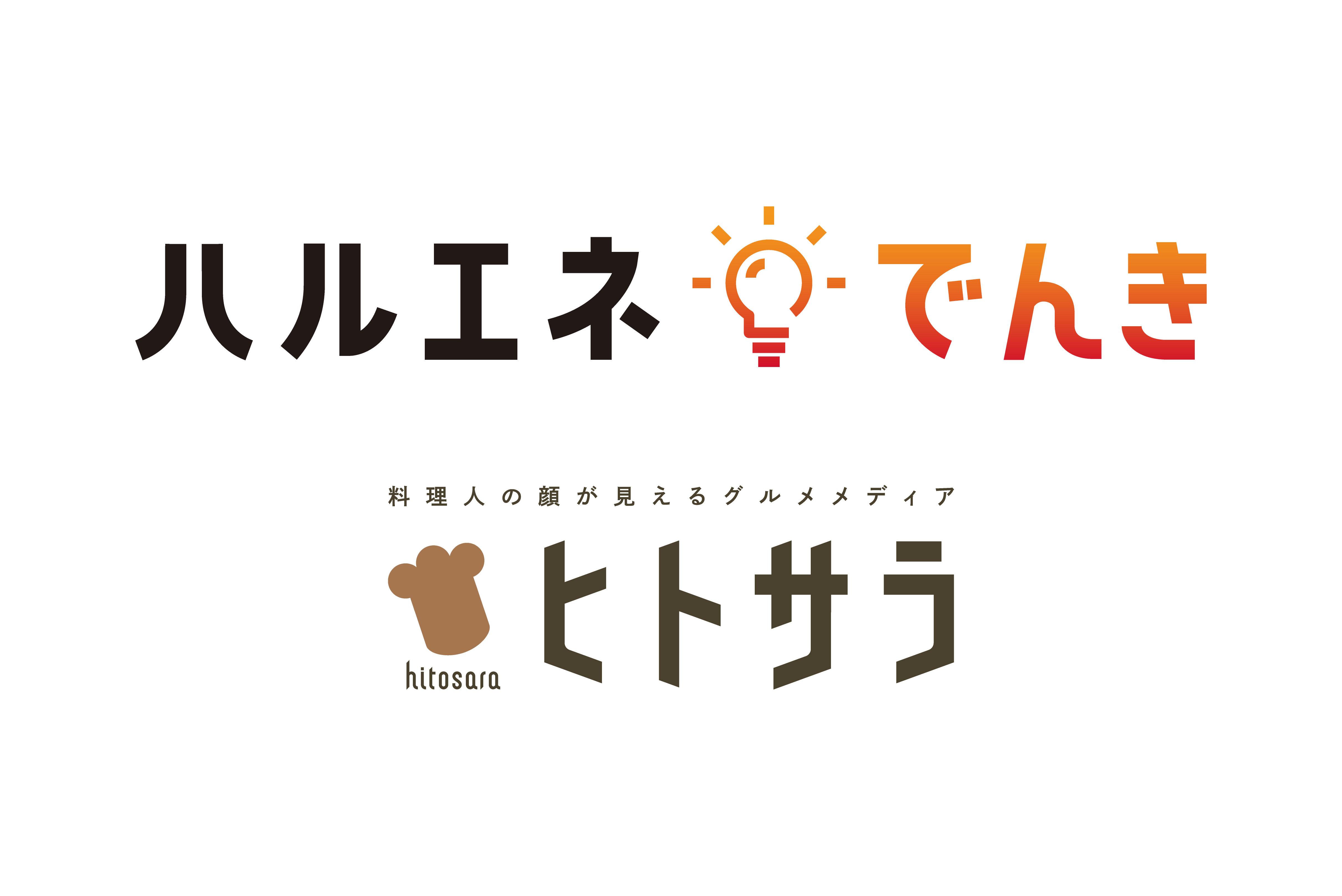 haluene_hitosara_200720_2